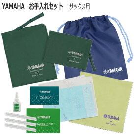 【500円OFFクーポン配布中】【送料無料】YAMAHA(ヤマハ) サックス用 お手入れセット 管楽器お手入れセット
