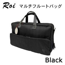 【送料無料】Roi マルチフルートバッグ ブラック Roi153-BK (ロイ フルートケースカバー)