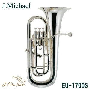 【送料無料】【クロス/バルブオイル付】J.Michael ユーフォニアム EU-1700S 銀メッキ仕上げ (Jマイケル/EU1700S)