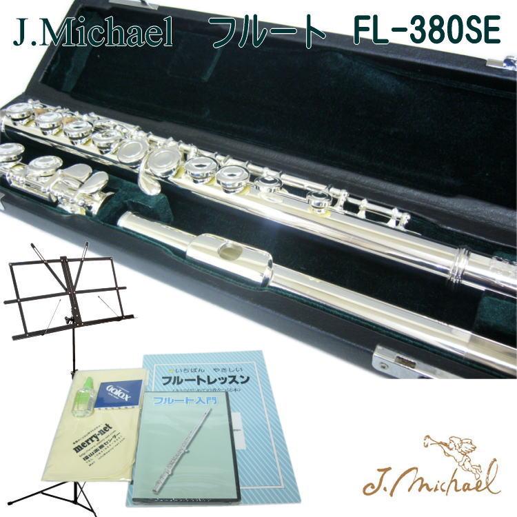J.Michael(Jマイケル) 初心者向け Eメカ付き人気 フルート FL-380SE 豪華入門セット【お取り寄せ】【お取り寄せ】