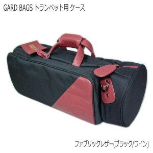 在庫あり【送料無料】GARD BAGS トランペット用 ケース ファブリックレザー(ブラック/ワイン)/ガードバッグス(ガードバックス)