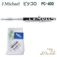 J.Michael(Jマイケル):ピッコロPC-400(PC400)メンテナンス用小物付きセット【お取り寄せ】