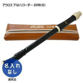 アウロス アルト・リコーダー 209B(E):樹脂製:Aulos【ラッキーシール対応】