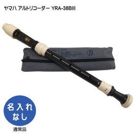 ヤマハ アルトリコーダー YRA-38BIII 【バロック式】樹脂製 YAMAHA