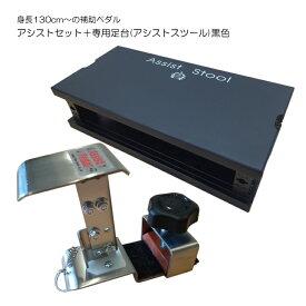 【決算セール】在庫あり【送料無料】ピアノ補助ペダル アシスト3点セット 黒色 HS-V(アシストハイツールセット:ペダル)+ASS-V BK(アシストスツール:足台) 身長130cm以上対象