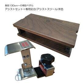 【決算セール】【送料無料】ピアノ補助ペダル【在庫あり】アシスト3点セット 茶色 HS-V(アシストハイツールセット:ペダル)+ASS-V WN(アシストスツール:足台) 身長130cm以上対象
