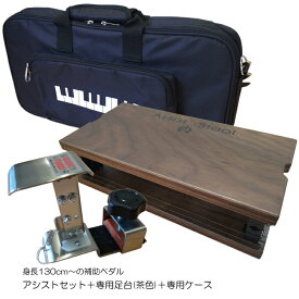 【決算セール】【送料無料】ピアノ補助ペダル【在庫あり】アシスト4点セット 茶色 HS-V(アシストハイツールセット:ペダル)+ASS-V WN(アシストスツール:足台)+AS-CB(アシストバッグ) 身長130cm以上対象