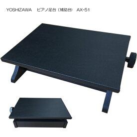 在庫あり【送料無料】吉澤 ピアノ補助台 足置き台 AX-51 ペダルが収まるタイプ