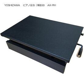 在庫あり【送料無料】吉澤 ピアノ補助台 足置き台 AX-RH