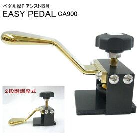 【在庫あり】甲南 ピアノ補助ペダル:イージーペダル CA-900(CA900) ペダルサポート器具/ペダル アシスト(補助)【ラッキーシール対応】