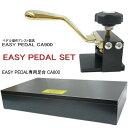 在庫あり■甲南 ピアノ補助ペダル:EASYPEDAL&専用スツール(CA900+CA800) イージーペダル ペダルアシスト器具