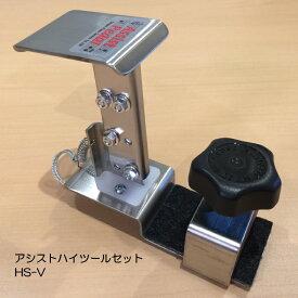 【送料無料】ピアノ補助ペダル【在庫あり】アシストハイツールセット HS-V
