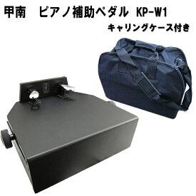 在庫あり【送料無料】甲南 ピアノ補助ペダル KP-W1 シルバーペダル仕様【キャリングケース付き】軽く踏めるスラント方式
