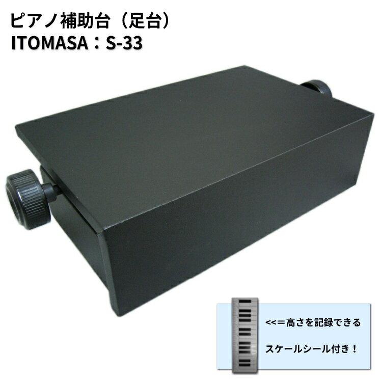 ピアノ 補助台(足置き台)S-33BK(S33) イトマサ
