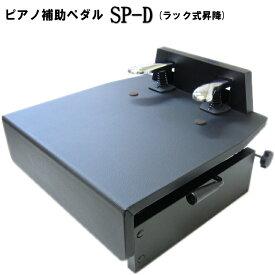 【送料無料】ピアノ補助ペダル【レバー昇降】SP-D:台付きペダル