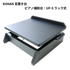 【送料無料】ピアノ補助台【レバー昇降】UP-S:小型足置き台