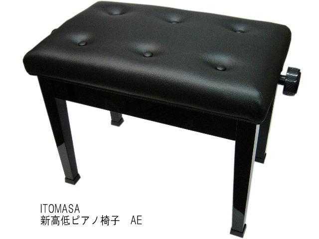 座部検品後出荷■ピアノ椅子 AE:木製高低自在角形 6ボタン座部両ハンドルタイプ/ピアノイス