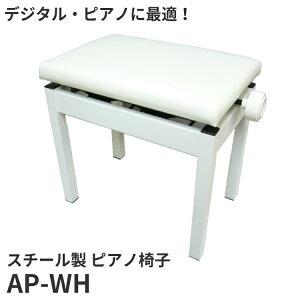 5日間限定特価【送料無料】ピアノ椅子 小型白色 AP-WH 角形 高低自在 電子ピアノに最適ピアノイス
