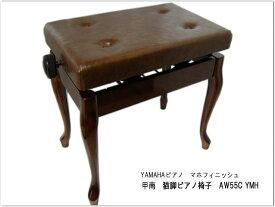 送料無料【在庫あり】日本製■猫脚タイプ ピアノ椅子「甲南AW-55C」ヤマハピアノAW55C用マホガニ色/定番AW55Sのネコ脚タイプ