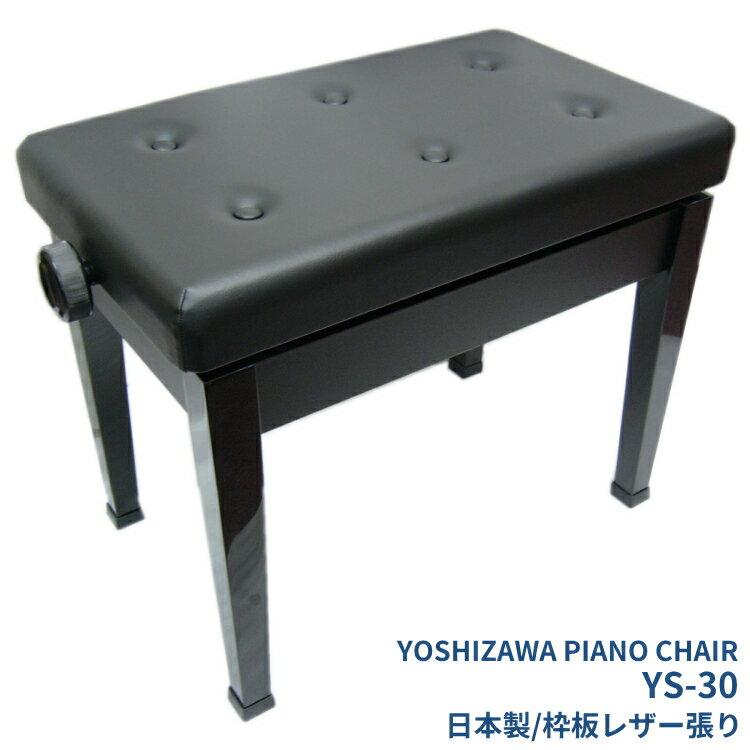 日本製 ピアノ椅子 吉澤 YS-30(ブラック):新 高低自在 椅子