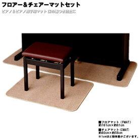 ポイント5倍【限定セール】在庫あり■電子ピアノ マット+ピアノ椅子用付 「デジタルピアノ用 カーペット&チェアマット」