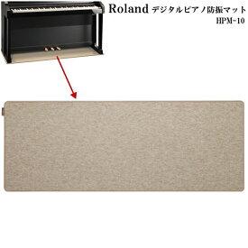 在庫あり【送料無料】ローランド HPM-10:電子ピアノ用 防振マット/デジタルピアノ用 防音マット(ジュータン)Roland HPM10