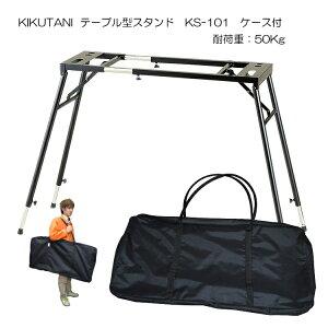 在庫あり【送料無料】テーブル型 キーボードスタンド KS-101 ケース付き