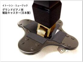 【送料無料】グランドピアノ用 補助キャスター 1台分(ストッパー付き/耐荷重量:500kg)/イトーシンミュージック