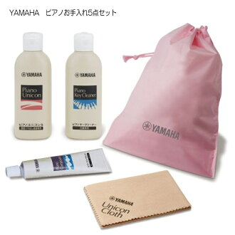 Yamaha (Yamaha) piano care set