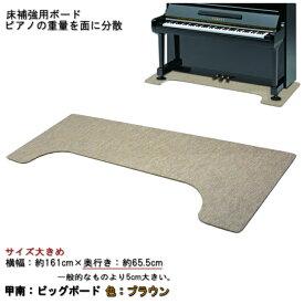送料無料【大きめサイズ161cm×65cm】ピアノ用 床補強ボード:甲南 ビッグボード BB ブラウン【ラッキーシール対応】