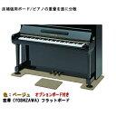 【送料無料】在庫あり■ピアノ用 床補強ボード&補助台用ボード:吉澤 フラットボード・オプションボード付 FB-OP ベ…