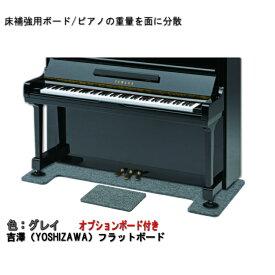 【送料無料】ピアノ用 床補強ボード&補助台用ボード:吉澤 フラットボード・オプションボード付 FB-OP グレイ/ピアノアンダーパネル【ラッキーシール対応】