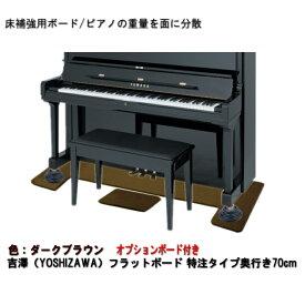 送料無料【ワイドタイプ】ピアノ用 床補強ボード&補助台用ボード:吉澤 フラットボード・オプションボード付 FB-OP ブラウン/ピアノアンダーパネル