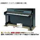送料無料【ワイドタイプ】ピアノ用 防音&断熱タイプ 床補強ボード:吉澤 フラットボード静 FBS ベージュ/ピアノアン…