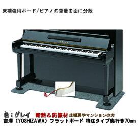 送料無料【ワイドタイプ】ピアノ用 防音&断熱タイプ 床補強ボード:吉澤 フラットボード静 FBS グレイ/ピアノアンダーパネル