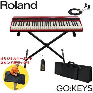【送料無料】ケース付■Roland ローランド 電子キーボード GO KEYS (キーボードスタンド/キーボードイス付セット)