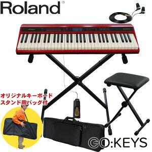 【送料無料】ケース付■Roland ローランド 電子キーボード GO KEYS (X型キーボードスタンド/キーボードイスセット)
