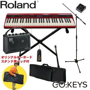 【送料無料】ケース付■ローランド Roland 電子キーボード GO KEYS (小型アンプ・キーボードスタンドセット)