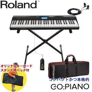 【送料無料】ローランド ピアノ系音色が充実した電子キーボード Go Piano (持ち運びやすいX型キーボードスタンドセット)