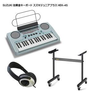 【送料無料】スズキ 効果音キーボード HEK-4S ヘッドフォン/スタンドセット SUZUKI