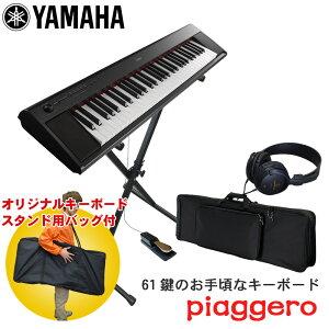 在庫あり【送料無料】ヤマハ YAMAHA 電子キーボード NP-12 黒色 【キーボードケース・X型キーボードスタンド・ステレオヘッドフォン付き】キーボード入門セット