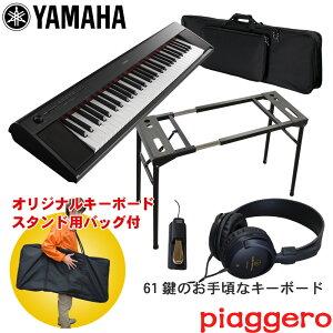 【送料無料】ヤマハ YAMAHA NP-12 BK 61鍵 電子キーボード【座奏に最適汎用テーブル型キーボードスタンド&キーボードケース付き】