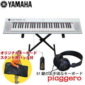 【送料無料】ヤマハ YAMAHA 定番の電子キーボード NP-12-WH(標準鍵盤・61KEY) 横幅コンパクトなキーボード【X型スタンド・ペダル・ヘッドフォン付き】