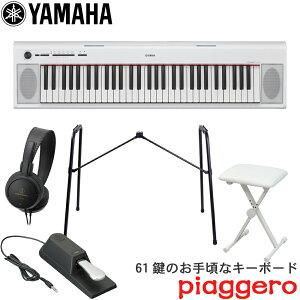 在庫あり【送料無料】YAMAHA 61鍵盤 電子キーボード (ピアノ系) ピアジェーロ NP-12 WH 白 (純正スタンド・純正ペダルセット)