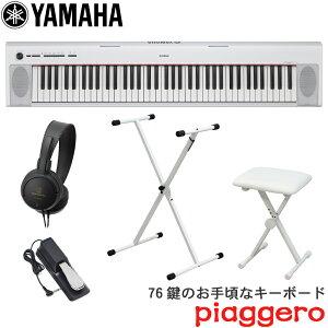 在庫あり【送料無料】YAMAHA NP-32/WH 76鍵電子キーボード (可搬性重視 X型スタンド+キーボード椅子セット)