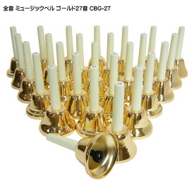 【送料無料】全音 ミュージックベル(ハンドベル)ゴールド27音 CBG-27:ゼンオン
