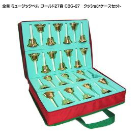 【送料無料】全音 ミュージックベル(ハンドベル)ゴールド27音+クッションケースセット CBG-27:ゼンオン