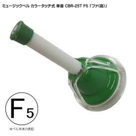 タッチ式 ミュージックベル 単音:高い「ふぁ」CBR-25T / F5(高)