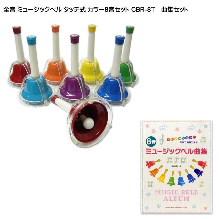 全音 ミュージックベル(ハンドベル) カラー8音+曲集セット タッチ式 CBR-8T(CBR8T):ゼンオン【ラッキーシール対応】