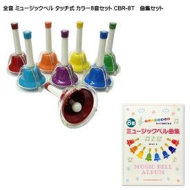 【送料無料】全音 ミュージックベル(ハンドベル) カラー8音+曲集セット タッチ式 CBR-8T(CBR8T):ゼンオン